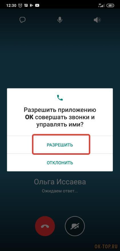 Дать разрешение приложению ОК