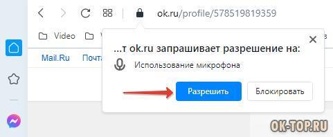 Доступ к микрофону в Одноклассниках на компьютере и ноутбуке