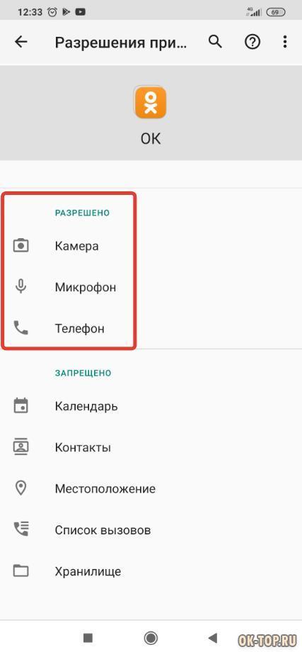 Доступ к микрофону в Одноклассниках на телефоне Android
