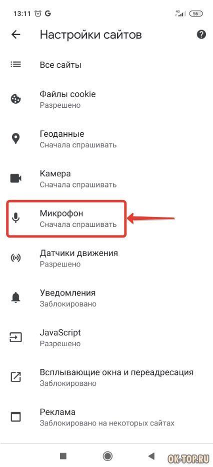 Микрофон - настройки сайтов - браузер на телефоне