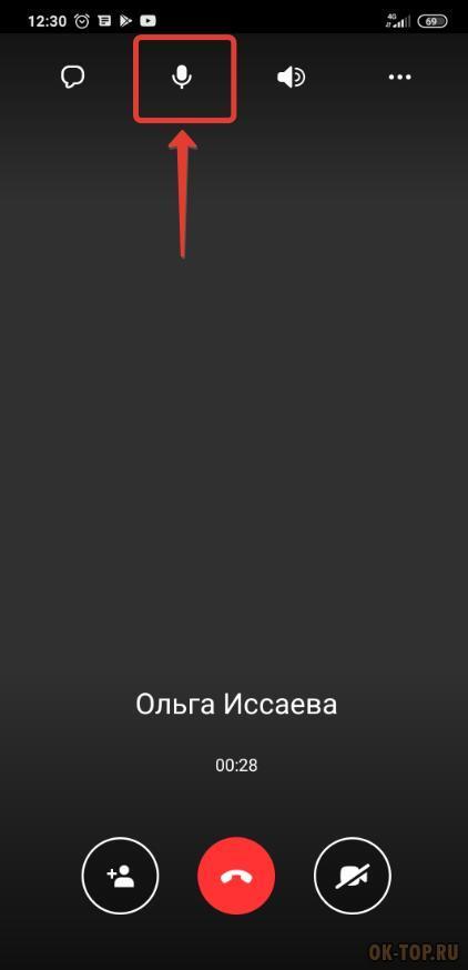 Микрофон в Одноклассниках - включение и отключение на телефоне