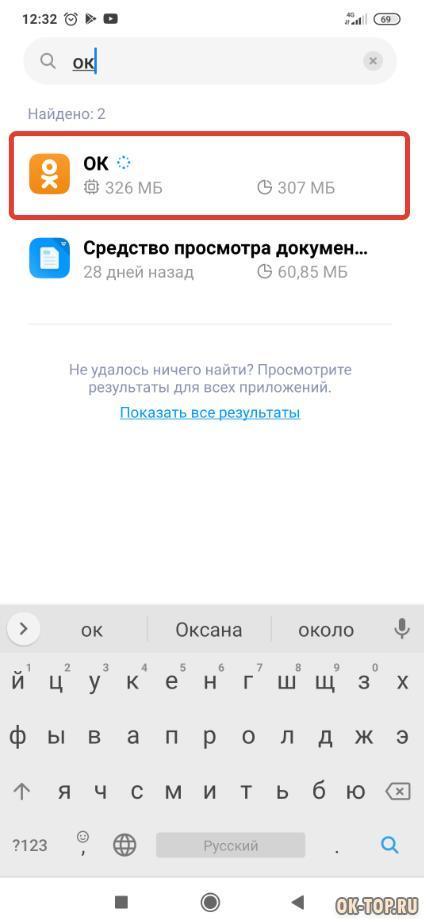 Настройки Одноклассников на телефоне Android