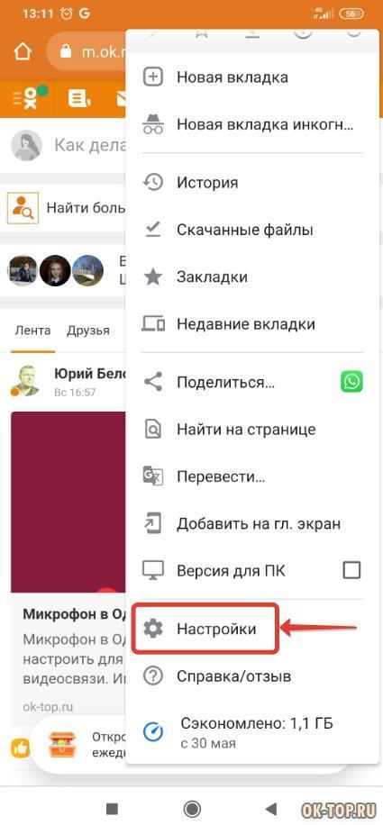 Настройки - меню в браузере на смартфоне