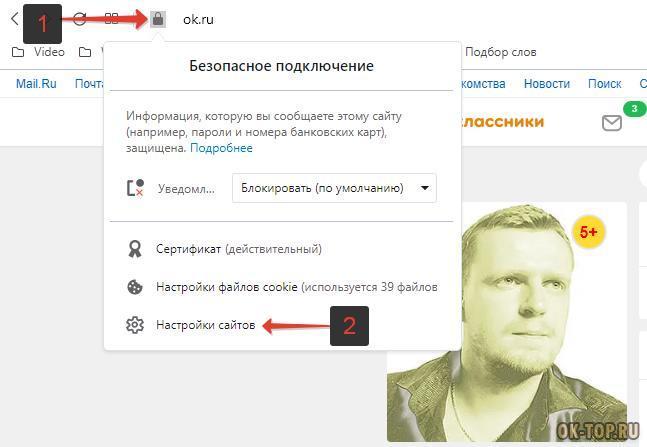 Настройки сайтов в браузере для Одноклассников