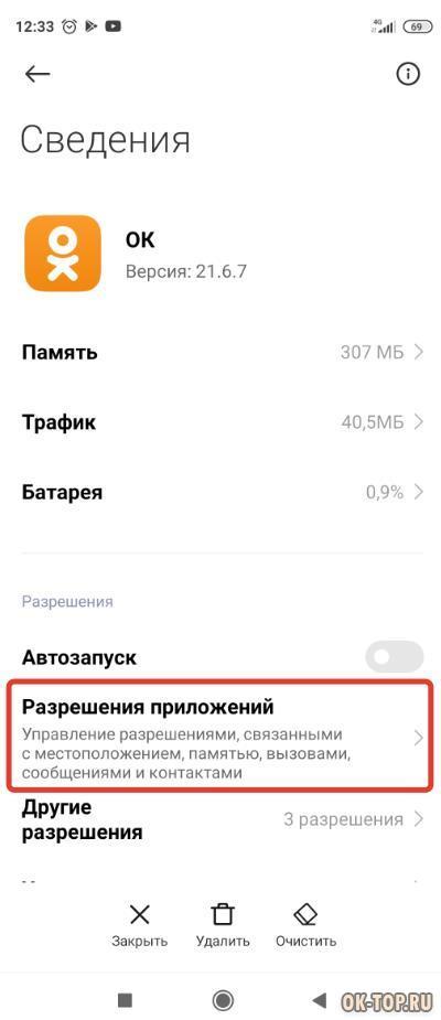 Одноклассники разрешения приложений Android