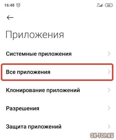 Все приложения Android - настройки
